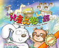 BS1050 兒童品格聖經(新約篇)繁體 THE CNV KID'S BIBLE: A CHARACTER BUILDER (NEW TESTAMENT SROIRES, TRADITONAL VERSION)