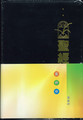 CCT1877  聖經‧靈修版‧皮面‧金邊‧輕便本‧繁體 Chinese Life Application Bible, Standard size, Leather cover, golden edge
