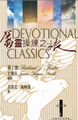 TD3415 屬靈操練之旅 Devotional Classics: Selected Readings for Individuals and Groups