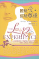 TD0527 體驗愛.經驗尊重 The Love & Respect Experience - A Husband-Friendly Devotional That Wives Truly Love