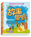 172-8 : 故事聖經 The Jesus Storybook Bible  **斷貨
