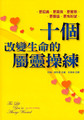 十個改變生命的屬靈操練 The Life You've Always Wanted: Spiritual Disciplines for Ordinary People