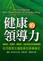 健康的領導力:如何避開五種危險的領導模式 Overcoming the dark side of leadership : the paradox of personal dysfunction