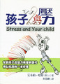 孩子與壓力 Stress and Your Child