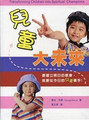 兒童大未來 Transforming Children into Spiritual Champions