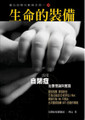 生命的裝備:瑾心自閉兒教育手冊(一) A Training Manual for Parents in Intervention Methods for Children with Autism