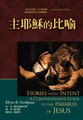 主耶穌的比喻 Stories with Intent  – A Comprehensive Guide to the Parables of Jesus (traditional Chinese)