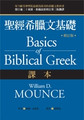 聖經希臘文課本 Basics of Biblical Greek: Textbook