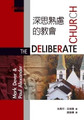 深思熟慮的教會 The Deliberate Church