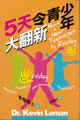 TD0529 五天令青少年大翻新 Have a New Teenager by Friday: From Mouthy and Moody to Respectful and Responsible in 5 Days
