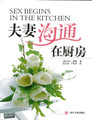 夫妻沟通在厨房 Sex Begins In The Kitchen
