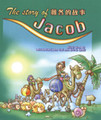 TD1113 雅各的故事 The story of jacob