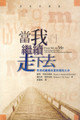 當我繼續走下去--喪偶或離婚後重新擁抱生命 From We to Me--Embracing Life Again After the Death or Divorce of a Spouse
