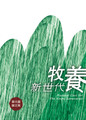 牧養新世代 Pastoral Care for The Yong Generation