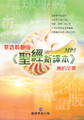 CD0004 華語版舊約全書MP3 The Holy Bible Chinese New Verion Old Testament (MP3/Mandarin)