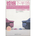 婚姻下半场:中老年夫妇面临的八个挑战 The Second Half of Marriage: Facing the 8 Challenges of the Empty-Nest Years
