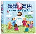 寶寶愛禱告 My little prayers