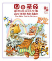 CHS0899 图图圣经-看图说圣经故事 See With Me Bible The Bible Told in Picture (Simp./Eng)