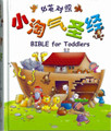 CHS0890 小淘氣聖經. 中英對照.簡體Bible for Toddlers (Simp/Eng)
