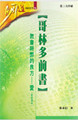 MDP0146N 哥林多前書-教會時弊的良方-愛 1 Corinthians: The Prescription for the Church's Problem--Love
