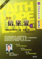 CD0029 還看信,望,愛 粵語 CNV Bible Study Seminar - Faith,Hope & Love (MP3 / Cantonese)