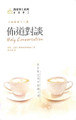 佈道對談:在日常生活中談論上帝 Holy Conversation:Talking about God in Everyday Life
