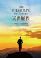 天路歷程 The Pilgrim's Progress