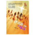 一针见血的福音组长本 The Practical and Relevant Gospel for Modern Man: Leader's Guide