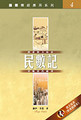 國際釋經應用系列‧民數記 The NIV Application Commentary - Numbers (Paperback)