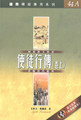國際釋經應用系列‧使徒行傳(卷上) The NIV Application Commentary 44A - Acts (Paperback)