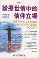 紛擾世情中的信仰立場  The Stand Of Belief In A Confusing Society