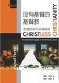 沒有基督的基督教 Christless Christianity