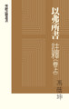 MDP1403 以弗所書註釋(卷上)A Commentary on the Epistle to the Ephesians Volume One: Introduction and Commentary on Chapters 1-3