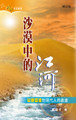 MDP0216A 沙漠中的江河-以賽亞書對現代人的啟迪(修訂版)River in the Desert: Illumination for Modern People from the Book of Isaiah