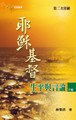 MDP0212 耶穌基督生平與言論(下冊)The Life and Teaching of Jesus Christ (Volume 2)