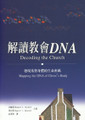 解讀教會DNA--發現基督身體的生命密碼 Decoding the Church: Mapping the DNA of Christ's Body