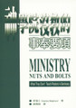 神學院沒教的事奉要項 Ministry Nuts and Bolts: What They Don't Teach in Seminary