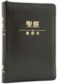 C12TS01J4-I 聖經(新譯本.中型.拉鍊.儷皮.拇指索引.黑) The Holy Bible - Chinese New Verison Compact size, Traditional Character / Shen Edition Black Poly U Zipper, Gold Edge