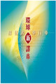 BS1061  聖經.羅馬書——環球新譯本 The Holy Bible - Worldwide Chinese New Version: The Book of Romans