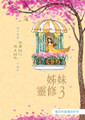 BS1092 姊妹靈修3 A Devotional Companion for Modern Women Volume 3