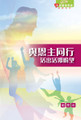 BS1065 與恩主同行--活出活潑盼望(組長本) The Soul Care Bible Study Series: Walking with the Lord——Living out True Hope(Leader's Guide)