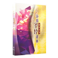 S36SS99P The Holy Bible: New Testament - Worldwide Chinese Bible  - Simplified 環球聖經譯本 新約全書(簡體)