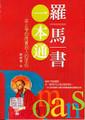 羅馬書一本通--從上帝的信實到人的忠心 Simple Guide for the Book of Romans: From God's Faithfulness to Man's Loyalty