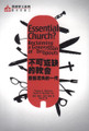 不可或缺的教會:重獲流失的一代 Essential Church?Reclaiming a Generation of Dropouts