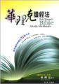 華理克讀經法 Rick Warren's Bible Study Methods