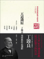 天道溯原(精):丁韙良基督教作品選粹 Evidences of Christianity: The Essential Works of William A.P. Martin