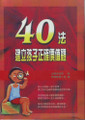 40法建立孩子正確價值觀 40 ways to teach your children values