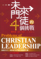 未來門徒的4個挑戰 Problems of Christian Leadership