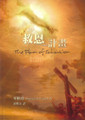 救恩計畫 The Plan of Salvation