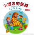 小朋友的聖經(中英文對照) The Bible for Little Ones: Chinese/ English